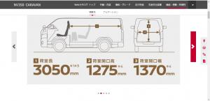 NV350キャラバンのサイズ